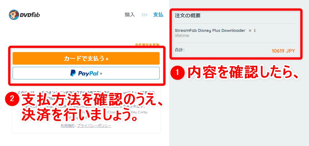 【決定版・ディズニープラス録画方法】Disney+の動画を一括録画して永久保存する方法|期間限定配信&レンタル動画も録画できる!|録画方法:右の注文内容を確認のうえ、「カードで支払う」または「PayPal」をクリックして決済を行いましょう。