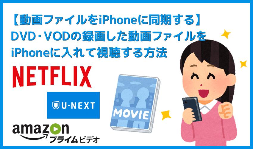 【動画ファイルをiPhoneに同期する方法】DVD・動画配信サービスの動画コンテンツを変換したファイルをiPhoneやiPadに入れて視聴する方法