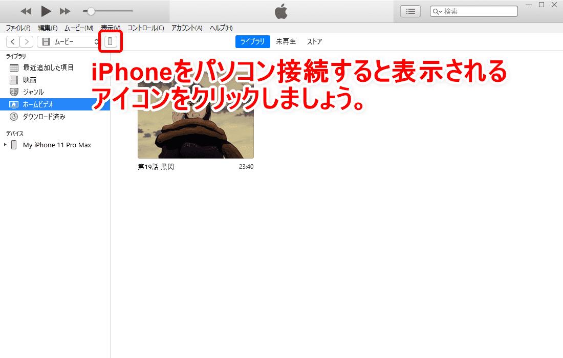 【動画ファイルをiPhoneに同期する方法】DVD・動画配信サービスの動画コンテンツを変換したファイルをiPhoneやiPadに入れて視聴する方法|同期の手順:次にiPhoneをパソコンに接続してiTunesと同期させます。 iTunes上にiPhoneマークが表示されたら、これをクリックしてiPhoneの設定画面を開きましょう。