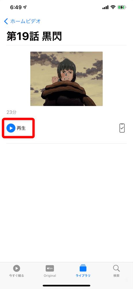 【動画ファイルをiPhoneに同期する方法】DVD・動画配信サービスの動画コンテンツを変換したファイルをiPhoneやiPadに入れて視聴する方法 視聴方法:動画個別のメニュー画面に移ったら、あとは「再生」をタップすれば再生が始まります。