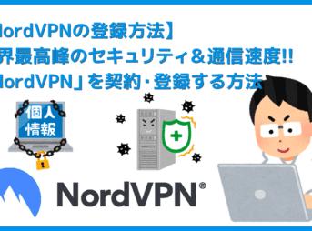 【NordVPNの登録方法】個人情報をハッキングから守るセキュリティサービス「NordVPN」の契約・登録方法|30日間は実質無料でお試し利用できる!