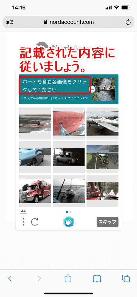 【NordVPNの登録方法】個人情報をハッキングから守るセキュリティサービス「NordVPN」の契約・登録方法|30日間は実質無料でお試し利用できる!|アカウントを有効化する:すると複数の画像が表示されて、特定の画像をタップするように言われるので、その通りに画像をタップしましょう。