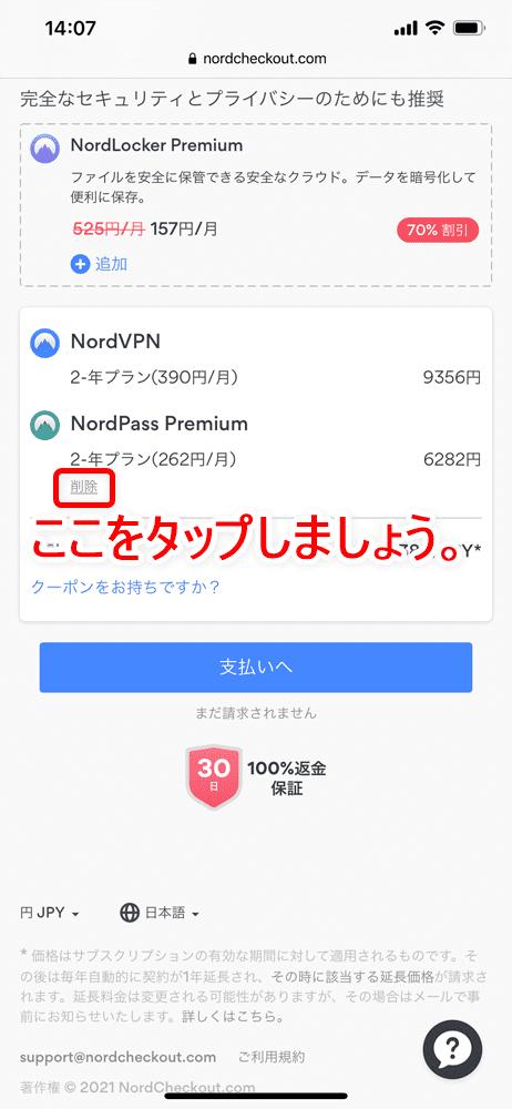 【NordVPNの登録方法】個人情報をハッキングから守るセキュリティサービス「NordVPN」の契約・登録方法|30日間は実質無料でお試し利用できる!|契約・登録する:登録の流れ:自動選択された余計なサービスを除外する