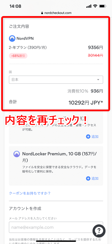 【NordVPNの登録方法】個人情報をハッキングから守るセキュリティサービス「NordVPN」の契約・登録方法|30日間は実質無料でお試し利用できる!|契約・登録する:登録の流れ:料金を支払う:念のため、ここでも注文内容に余計なサービスが含まれていないことを確認して、