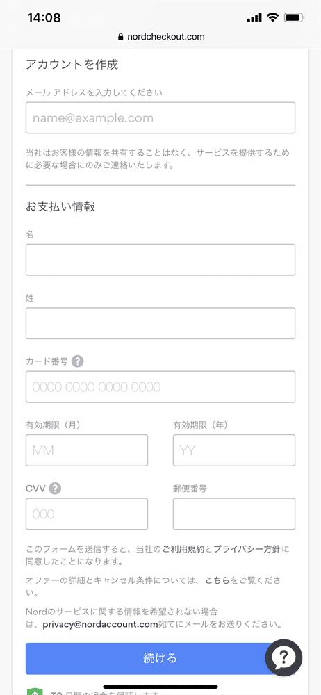 【NordVPNの登録方法】個人情報をハッキングから守るセキュリティサービス「NordVPN」の契約・登録方法|30日間は実質無料でお試し利用できる!|契約・登録する:登録の流れ:料金を支払う:メールアドレス、氏名、支払方法に応じて必要な情報入力したら「続ける」をタップしましょう。