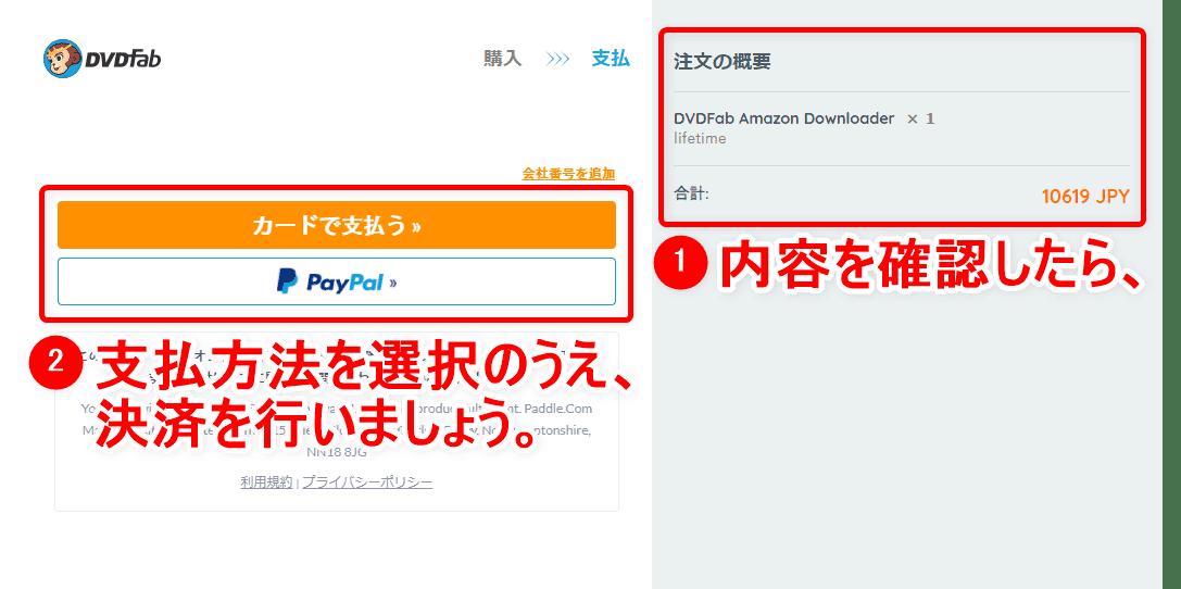 【決定版・アマゾンプライムビデオ録画方法】複数動画を一括録画!Amazonプライムビデオを画面録画してダウンロード保存する方法|DL非対応動画も録画可能!|録画方法:右の注文内容を確認のうえ、「カードで支払う」または「PayPal」をクリックして決済を行いましょう。