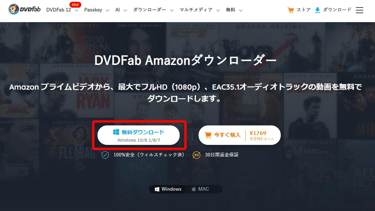 【決定版・アマゾンプライムビデオ録画方法】複数動画を一括録画!Amazonプライムビデオを画面録画してダウンロード保存する方法|DL非対応動画も録画可能!|録画方法:「無料ダウンロード」と書かれたボタンをクリックして、インストーラーをダウンロードします。