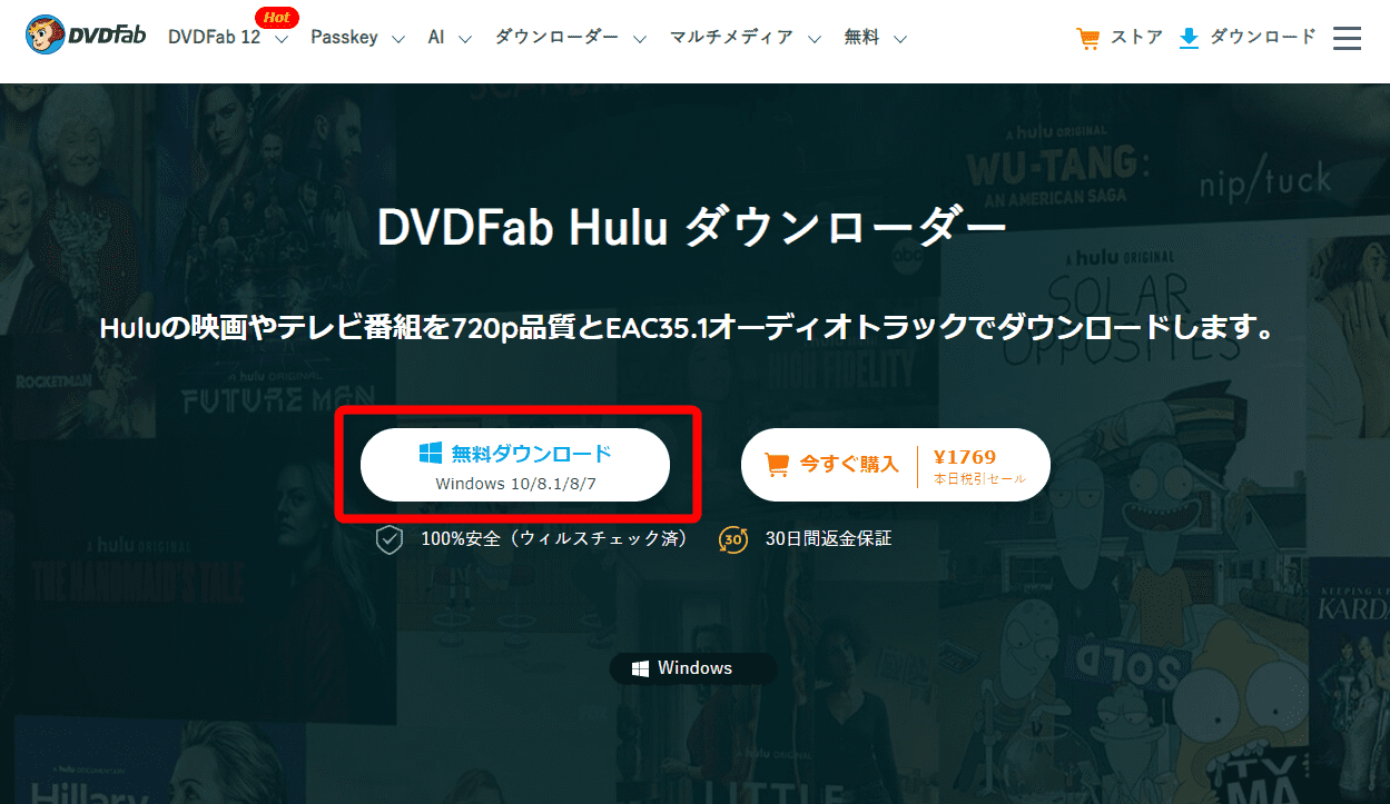 【決定版・Hulu録画方法】Huluの動画を一括ダウンロード!フールーを画面録画してダウンロード保存する方法 ダウンロード非対応コンテンツも録画可能! 録画方法