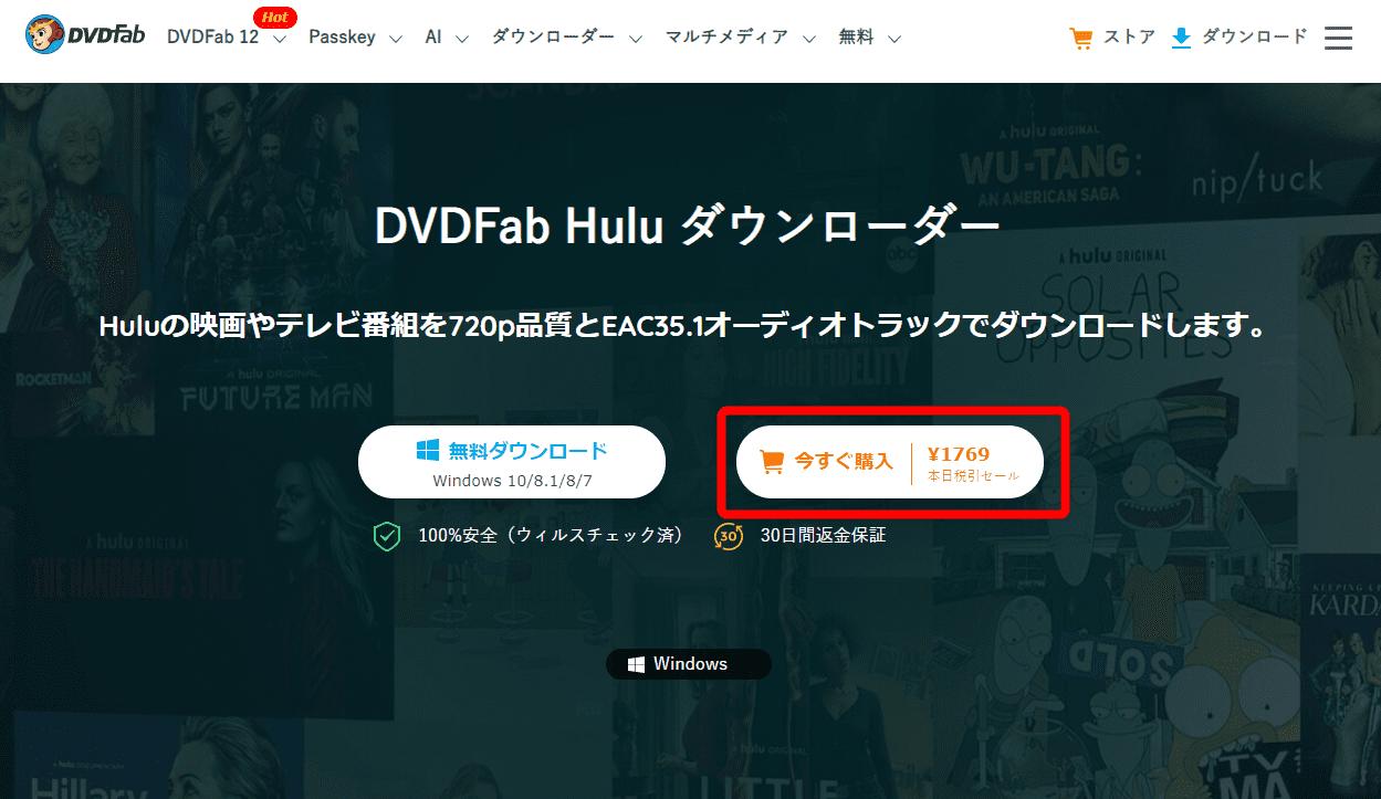 【決定版・Hulu録画方法】Huluの動画を一括ダウンロード!フールーを画面録画してダウンロード保存する方法 ダウンロード非対応コンテンツも録画可能! 録画方法:まずは下記リンクから公式サイトにアクセスしたら、「今すぐ購入」をクリックしましょう。