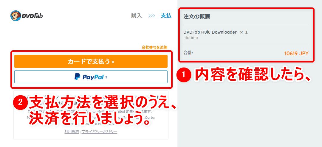 【決定版・Hulu録画方法】Huluの動画を一括ダウンロード!フールーを画面録画してダウンロード保存する方法 ダウンロード非対応コンテンツも録画可能! 録画方法:右の注文内容を確認のうえ、「カードで支払う」または「PayPal」をクリックして決済を行いましょう。