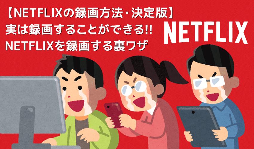 【決定版・NETFLIX録画方法】NETFLIXの動画を一括ダウンロード!ネットフリックスを画面録画してダウンロード保存する方法|ダウンロード不可な動画もOK!