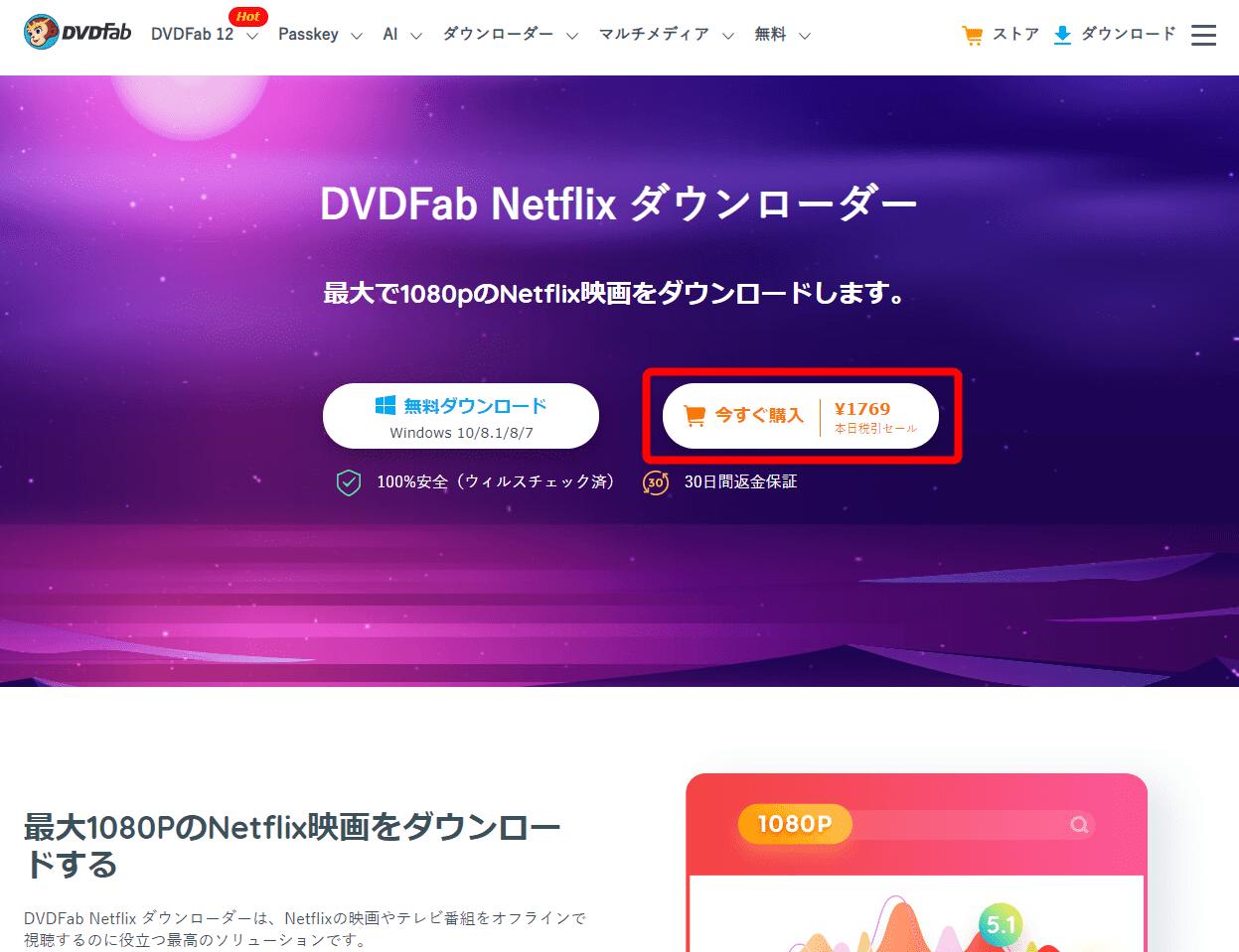 【決定版・NETFLIX録画方法】NETFLIXの動画を一括ダウンロード!ネットフリックスを画面録画してダウンロード保存する方法|ダウンロード不可な動画もOK!|録画方法:DVDFabダウンローダーをインストールする