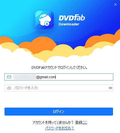 【決定版・NETFLIX録画方法】NETFLIXの動画を一括ダウンロード!ネットフリックスを画面録画してダウンロード保存する方法|ダウンロード不可な動画もOK!|録画方法:DVDFabダウンローダーをインストールする:ライセンス認証を行う:するとDVDFabアカウントへのログイン画面が表示されるので、ソフト購入時に登録したメールアドレスとパスワードを入力して「ログイン」をクリックしましょう。