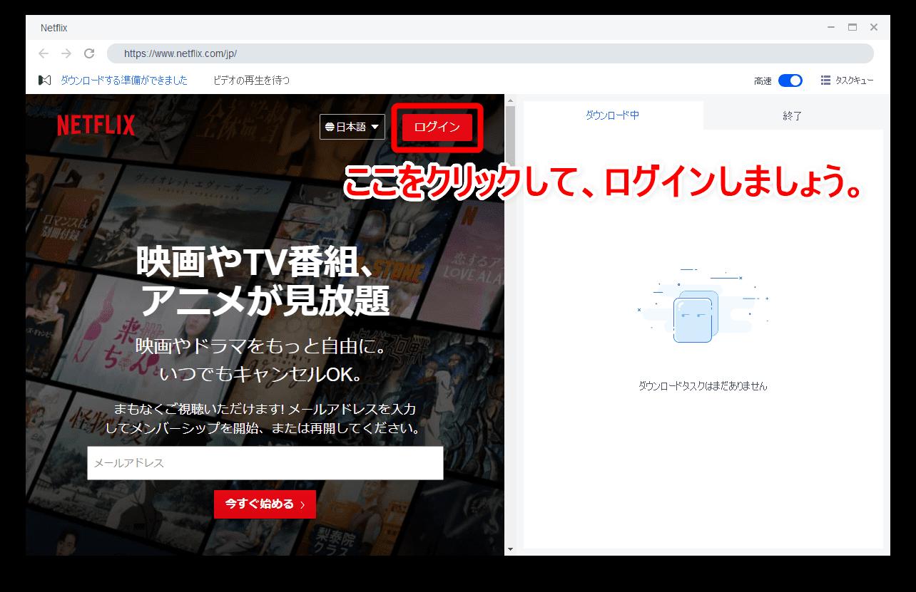 【決定版・NETFLIX録画方法】NETFLIXの動画を一括ダウンロード!ネットフリックスを画面録画してダウンロード保存する方法|ダウンロード不可な動画もOK!|録画方法:DVDFabダウンローダーをインストールする:録画を開始する:別ウィンドウが立ち上がったら、画面左側を操作してNETFLIXにログインしましょう。