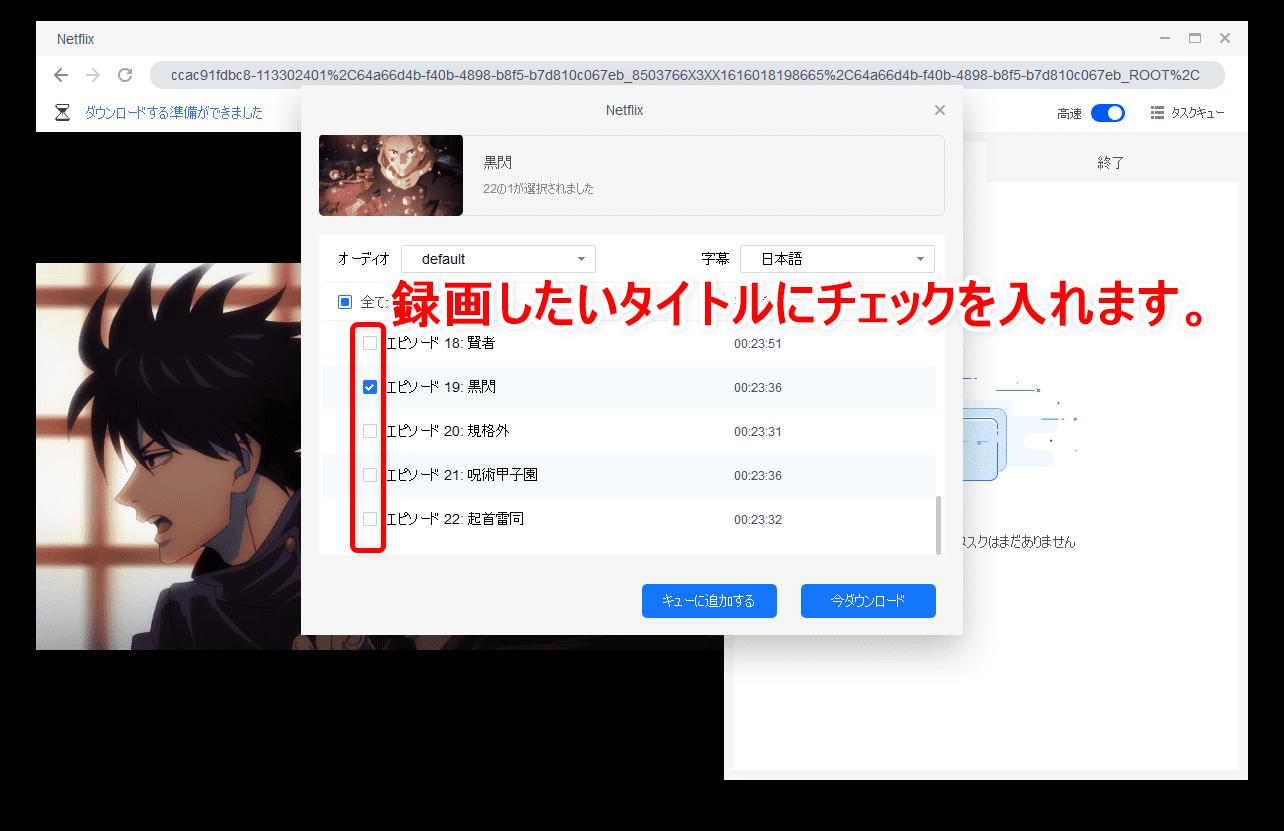 【決定版・NETFLIX録画方法】NETFLIXの動画を一括ダウンロード!ネットフリックスを画面録画してダウンロード保存する方法|ダウンロード不可な動画もOK!|録画方法:DVDFabダウンローダーをインストールする:録画を開始する:すると自動的に録画する動画コンテンツを選択できる画面が表示されるので、録画したいコンテンツを選択しましょう。 選択したのち、今すぐダウンロードしたい場合は「今ダウンロード」、他の動画作品も選択してまとめてダウンロードしたい場合は「キューに追加する」をクリックします。