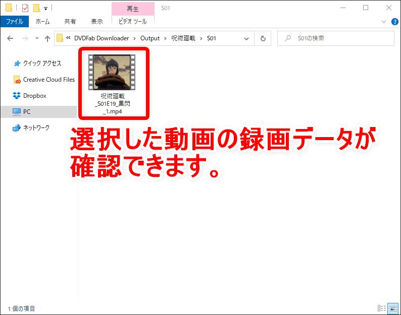 【決定版・NETFLIX録画方法】NETFLIXの動画を一括ダウンロード!ネットフリックスを画面録画してダウンロード保存する方法|ダウンロード不可な動画もOK!|録画方法:DVDFabダウンローダーをインストールする:録画を開始する:録画(ダウンロード)が完了すると自動的に動画のダウンロード先フォルダが立ち上がって、動画データを確認することができます。 無事に動画データを確認することができればOKです。