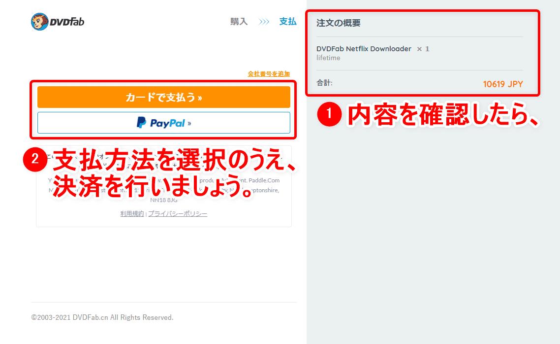 【決定版・NETFLIX録画方法】NETFLIXの動画を一括ダウンロード!ネットフリックスを画面録画してダウンロード保存する方法|ダウンロード不可な動画もOK!|録画方法:DVDFabダウンローダーをインストールする:右の注文内容を確認のうえ、「カードで支払う」または「PayPal」をクリックして決済を行いましょう。