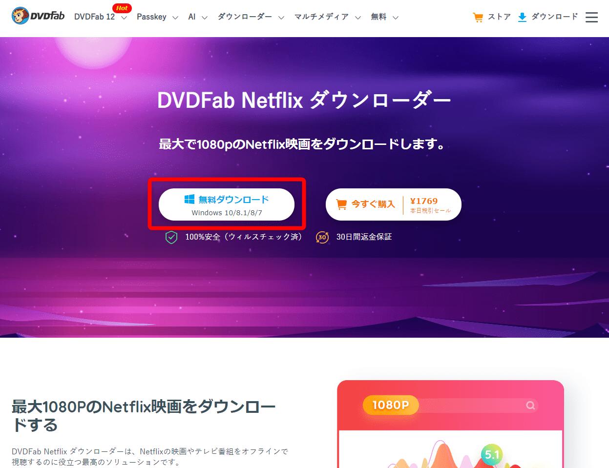 【決定版・NETFLIX録画方法】NETFLIXの動画を一括ダウンロード!ネットフリックスを画面録画してダウンロード保存する方法|ダウンロード不可な動画もOK!|録画方法:DVDFabダウンローダーをインストールする:「無料ダウンロード」と書かれたボタンをクリックして、インストーラーをダウンロードします。
