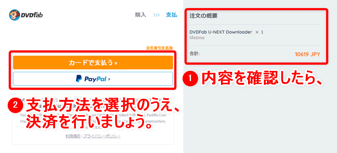 【決定版・U-NEXT録画方法】U-NEXTの動画を一括ダウンロード!ユーネクストを録画して永久保存する方法|ダウンロード非対応&レンタル動画も録画可能!|録画方法:右の注文内容を確認のうえ、「カードで支払う」または「PayPal」をクリックして決済を行いましょう。