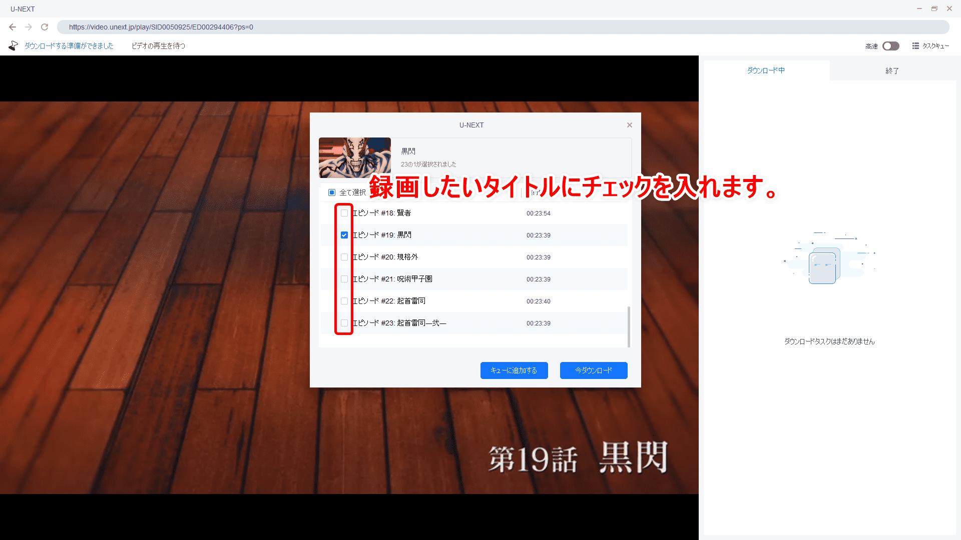 【決定版・U-NEXT録画方法】U-NEXTの動画を一括ダウンロード!ユーネクストを録画して永久保存する方法|ダウンロード非対応&レンタル動画も録画可能!|録画方法:すると自動的に録画する動画コンテンツを選択できる画面が表示されるので、録画したいコンテンツを選択しましょう。 選択したのち、今すぐダウンロードしたい場合は「今ダウンロード」、他の動画作品も選択してまとめてダウンロードしたい場合は「キューに追加する」をクリックします。