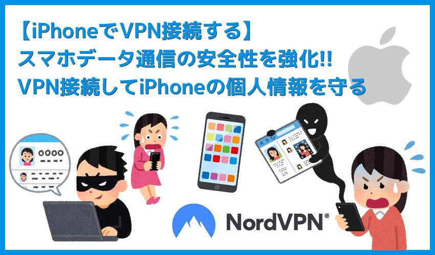 【iPhoneでVPN接続】スマホの個人情報を守るためのセキュリティ対策!iPhoneでVPN接続する方法|使い方は専用アプリを使えば超カンタン!