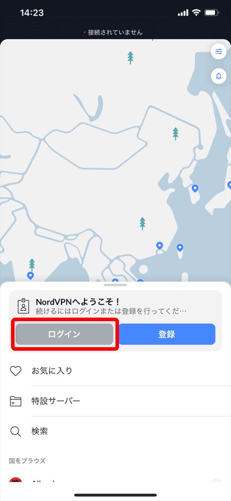 【iPhoneでVPN接続】スマホの個人情報を守るためのセキュリティ対策!iPhoneでVPN接続する方法|使い方は専用アプリを使えば超カンタン!|接続するまでの流れ:NordVPNにログインする