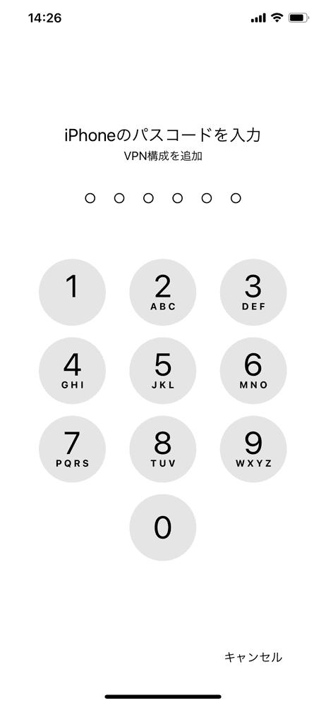 【iPhoneでVPN接続】スマホの個人情報を守るためのセキュリティ対策!iPhoneでVPN接続する方法|使い方は専用アプリを使えば超カンタン!|接続するまでの流れ:VPN接続する(設定も兼ねて):VPN構成を追加するためにiPhoneのパスワードが求められるので、入力しましょう。