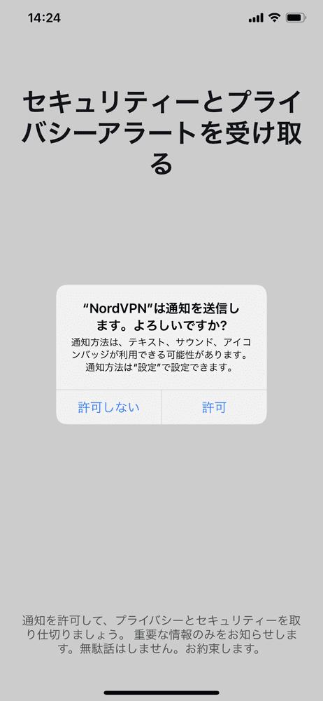 【iPhoneでVPN接続】スマホの個人情報を守るためのセキュリティ対策!iPhoneでVPN接続する方法|使い方は専用アプリを使えば超カンタン!|接続するまでの流れ:VPN接続する(設定も兼ねて)