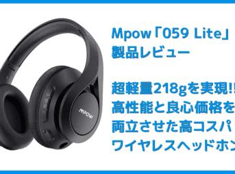 【Mpow 059 Liteレビュー】超軽量218gを実現!優れた基本性能と良心価格を両立させた高コスパワイヤレスヘッドホン|全米大ヒットのヘッドホンが日本上陸!