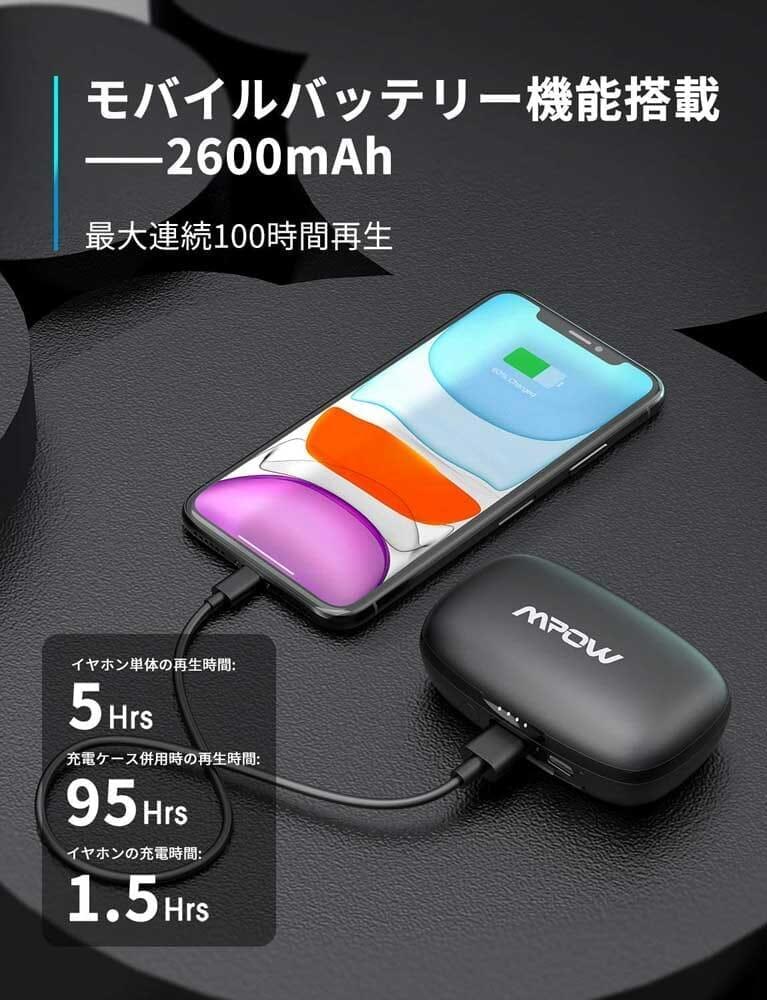 【Mpow M30 plusレビュー】ベストセラーモデルにバッテリー機能を追加!良好な装着感・音質をそのままにバッテリーとしても使える完全ワイヤレスイヤホン|優れているポイント