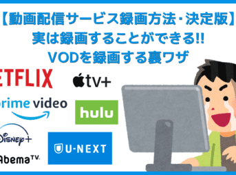【決定版・動画配信サービス(VOD)録画方法】複数動画を一括ダウンロード!解約後も視聴できるVOD配信動画の録画方法|無料トライアル中でも録画し放題