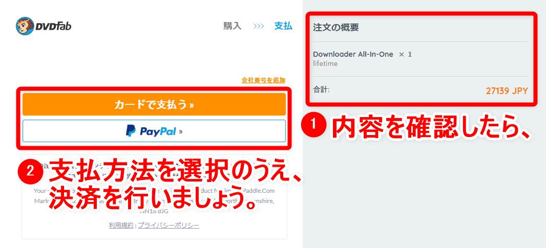 【決定版・動画配信サービス(VOD)録画方法】複数動画を一括ダウンロード!解約後も視聴できるVOD配信動画の録画方法|無料トライアル中でも録画し放題|録画方法:「DVDFab ダウンローダー All-in-One」を購入する:右の注文内容を確認のうえ、「カードで支払う」または「PayPal」をクリックして決済を行いましょう。