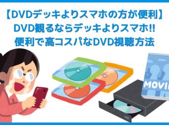【DVDデッキよりスマホの方が便利】DVDはデッキよりもスマートフォンで観る方が断然便利&お得!スマホをテレビ接続してDVD動画を堪能する方法