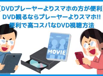 【DVDプレーヤーよりスマホの方が便利】DVDはプレーヤーよりもスマートフォンで観る方が断然便利&お得!スマホをテレビ接続してDVD動画を堪能する方法