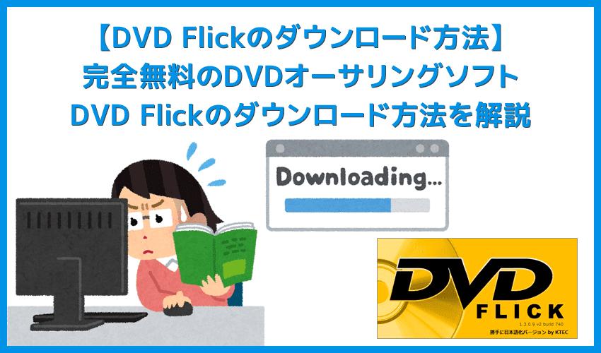 【DVD Flickのダウンロード方法】メニュー機能付きで空DVD-Rに動画データが焼ける!完全無料のDVDオーサリングソフト「DVD Flick」のダウンロード方法