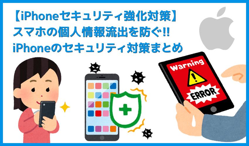 【iPhoneのセキュリティ強化対策】iPhoneの中の個人情報を守るための対策を伝授!個人情報保護に貢献するiPhoneセキュリティ対策まとめ
