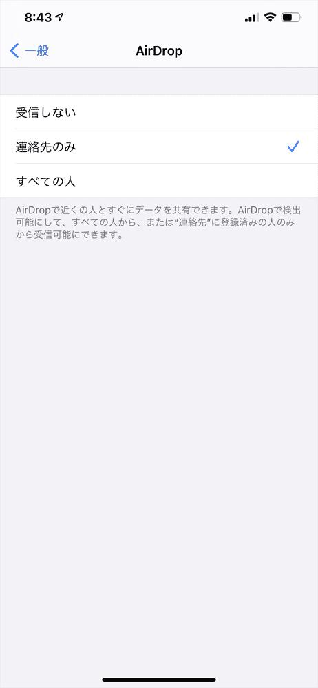 【iPhoneのセキュリティ強化対策】iPhoneの中の個人情報を守るための対策を伝授!個人情報保護に貢献するiPhoneセキュリティ対策まとめ 設定編:Air Drop機能を制限する:ここでデータ共有可能な対象を設定できるので、適宜設定しておきましょう。