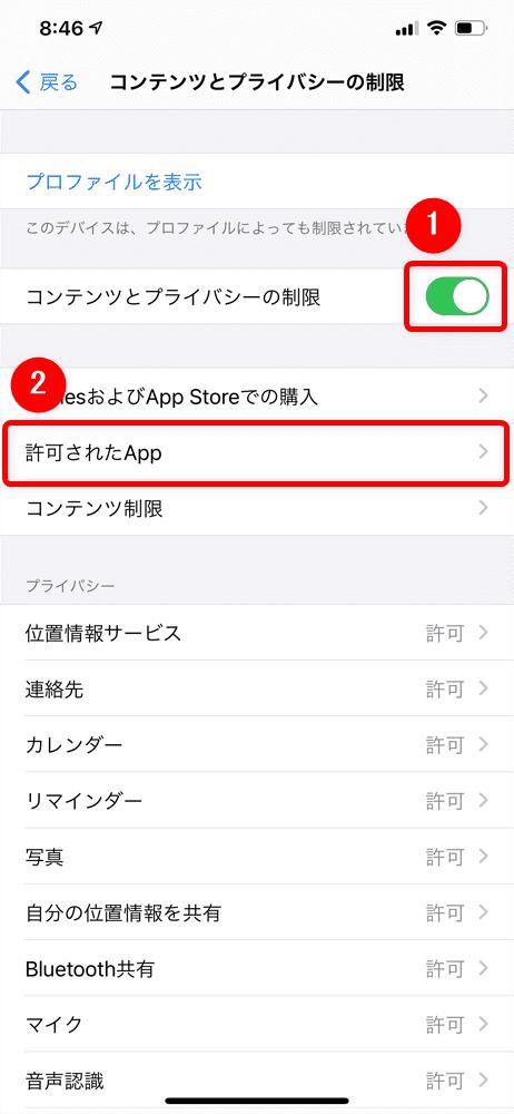 【iPhoneのセキュリティ強化対策】iPhoneの中の個人情報を守るための対策を伝授!個人情報保護に貢献するiPhoneセキュリティ対策まとめ 設定編:Air Drop機能を制限する:機能をオフにする:「コンテンツとプライバシーの制限」にチェックが入っていることを確認のうえ、「許可されたApp」をタップします。