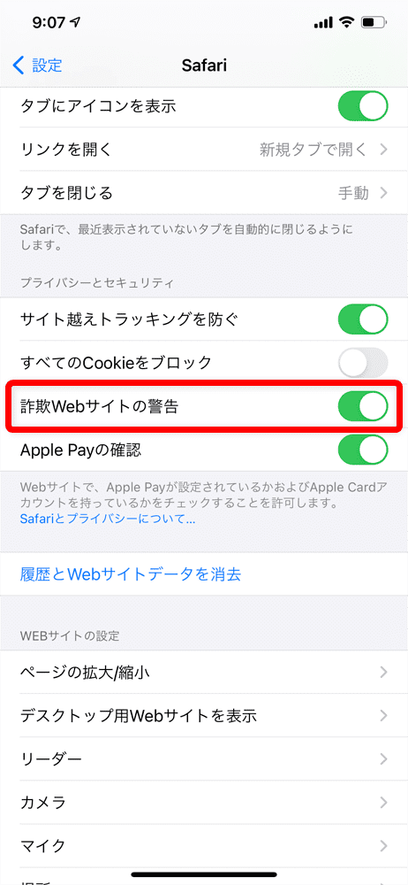【iPhoneのセキュリティ強化対策】iPhoneの中の個人情報を守るための対策を伝授!個人情報保護に貢献するiPhoneセキュリティ対策まとめ 設定編:ブラウザアプリ「Safari」の設定:「Safari」ページの下の方にある「プライバシーとセキュリティ」という項目の中にある「詐欺Webサイトの警告」にチェックを入れましょう。