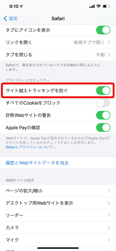 【iPhoneのセキュリティ強化対策】iPhoneの中の個人情報を守るための対策を伝授!個人情報保護に貢献するiPhoneセキュリティ対策まとめ 設定編:ブラウザアプリ「Safari」の設定:サイト越えトラッキングを防ぐ