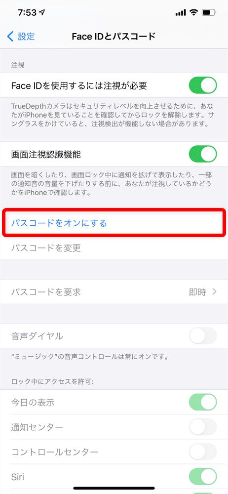 【iPhoneのセキュリティ強化対策】iPhoneの中の個人情報を守るための対策を伝授!個人情報保護に貢献するiPhoneセキュリティ対策まとめ 設定編:パスコードを設定する:「Face IDとパスコード」が表示されたら少し下にスクロールして「パスコードをオンにする」をタップします。