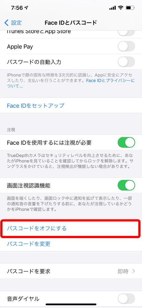 【iPhoneのセキュリティ強化対策】iPhoneの中の個人情報を守るための対策を伝授!個人情報保護に貢献するiPhoneセキュリティ対策まとめ 設定編:パスコードを設定する:先ほどの「パスコードをオンにする」という表示が「パスコードをオフにする」に変わっていれば、パスコードの設定は完了です。