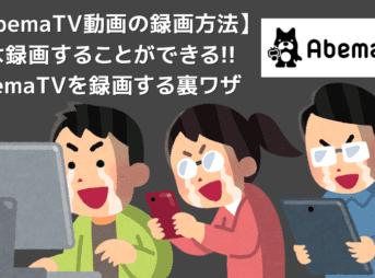 【AbemaTVを録画する】AbemaTVの動画は録画できる!!アベマTVを画面録画する裏ワザ|スマホ・タブレットで視聴する方法も解説