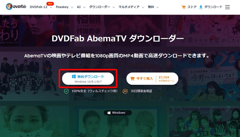 【AbemaTVを録画する】AbemaTVの動画は録画できる!!アベマTVを画面録画する裏ワザ スマホ・タブレットで視聴する方法も解説 録画方法: