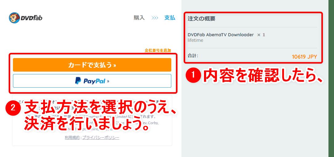 【AbemaTVを録画する】AbemaTVの動画は録画できる!!アベマTVを画面録画する裏ワザ スマホ・タブレットで視聴する方法も解説 録画方法:右の注文内容を確認のうえ、「カードで支払う」または「PayPal」をクリックして決済を行いましょう。