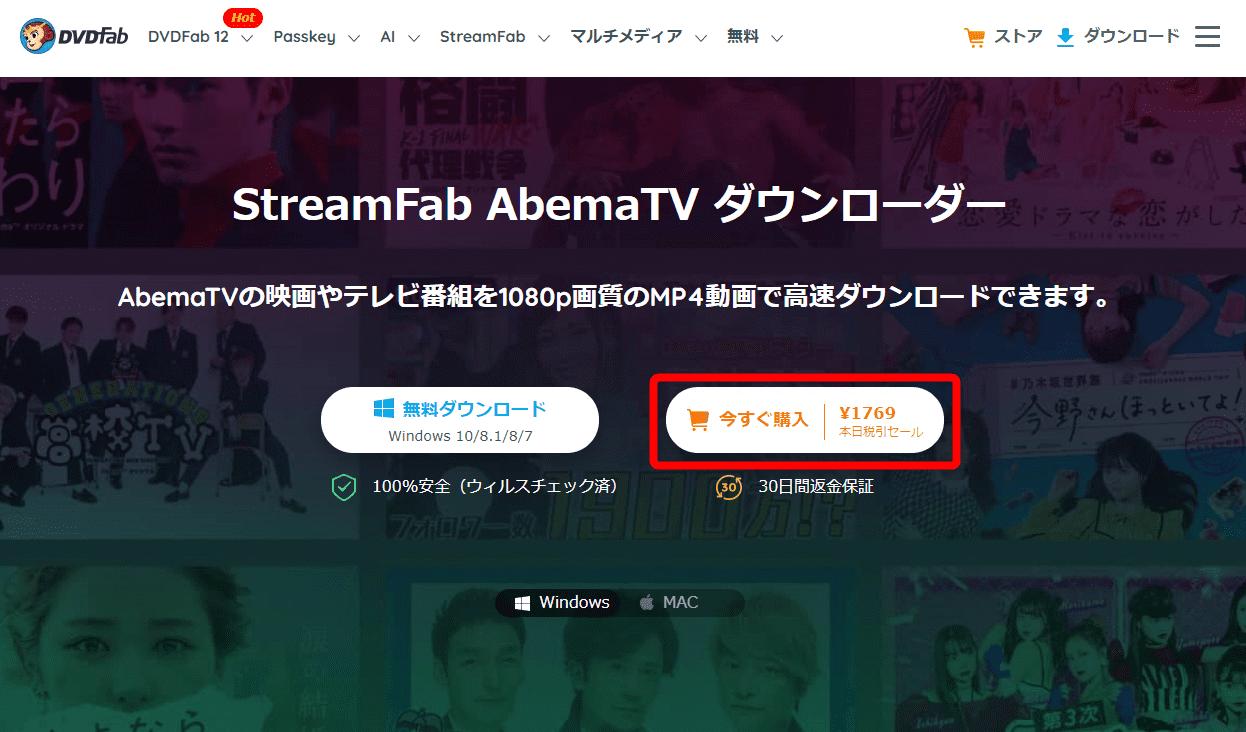 【AbemaTVを録画する】AbemaTVの動画は録画できる!!アベマTVを画面録画する裏ワザ|スマホ・タブレットで視聴する方法も解説|録画方法:まずは下記リンクから公式サイトにアクセスしたら、「今すぐ購入」をクリックしましょう。
