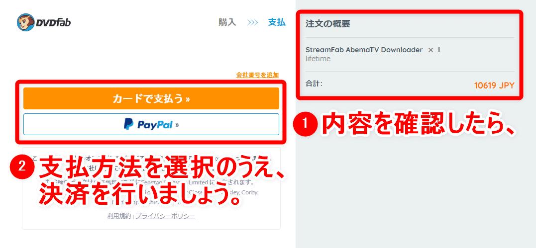 【AbemaTVを録画する】AbemaTVの動画は録画できる!!アベマTVを画面録画する裏ワザ|スマホ・タブレットで視聴する方法も解説|録画方法:右の注文内容を確認のうえ、「カードで支払う」または「PayPal」をクリックして決済を行いましょう。