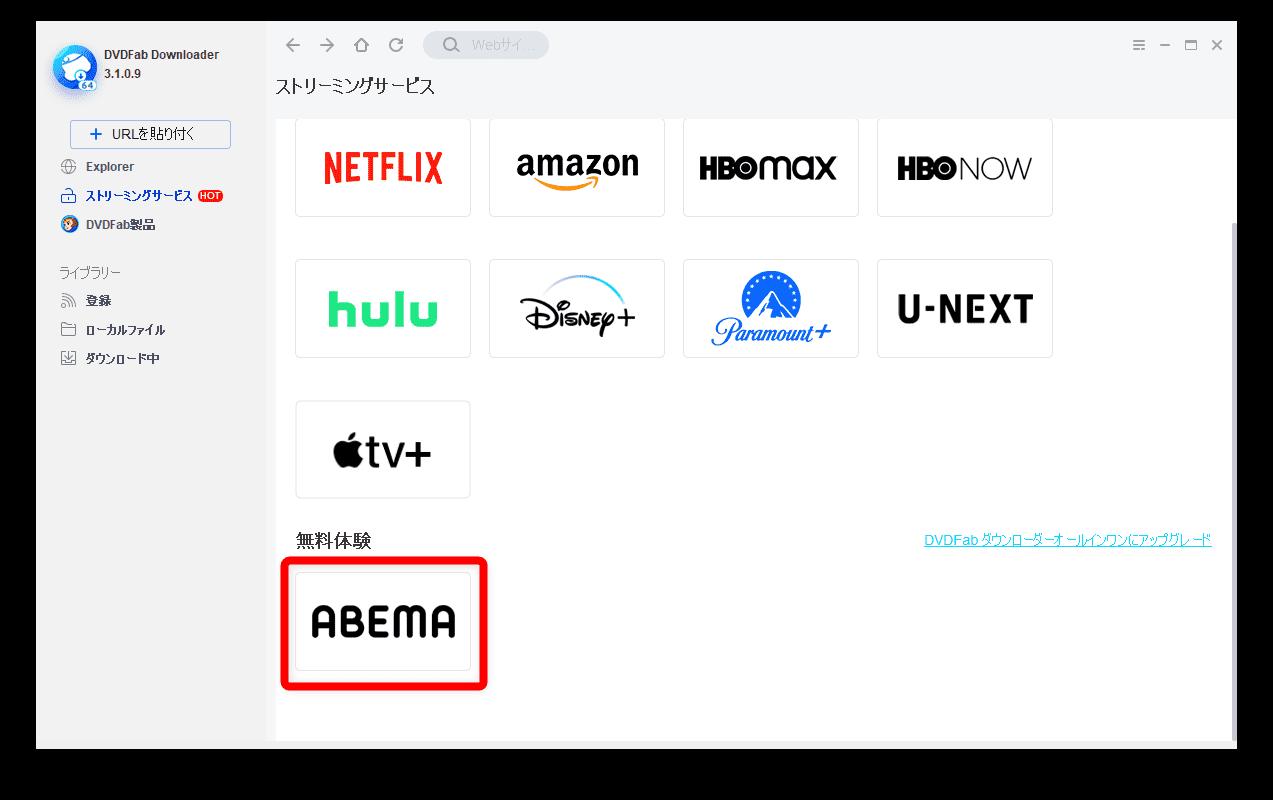 【AbemaTVを録画する】AbemaTVの動画は録画できる!!アベマTVを画面録画する裏ワザ スマホ・タブレットで視聴する方法も解説 録画方法:すると対応するストリーミングサービスが一覧表示されるので「AbemaTV」をクリックします。