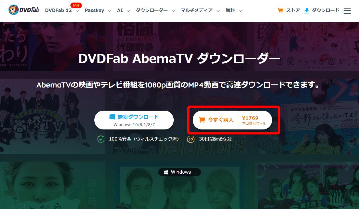 【AbemaTVを録画する】AbemaTVの動画は録画できる!!アベマTVを画面録画する裏ワザ スマホ・タブレットで視聴する方法も解説 録画方法:まずは下記リンクから公式サイトにアクセスしたら、「今すぐ購入」をクリックしましょう。