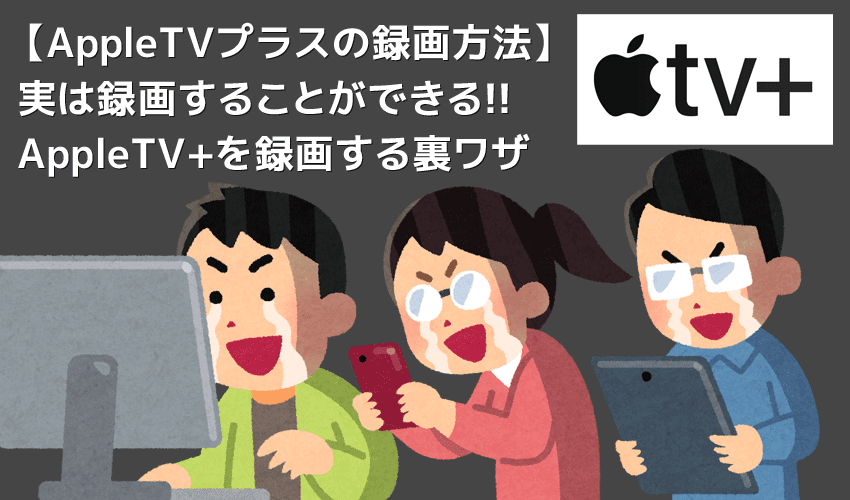 【AppleTVプラス録画方法】AppleTVプラス動画は録画できる!!アップルTV+を画面録画する裏ワザ|あらゆる作品をスマホ・タブレットでオフライン再生!